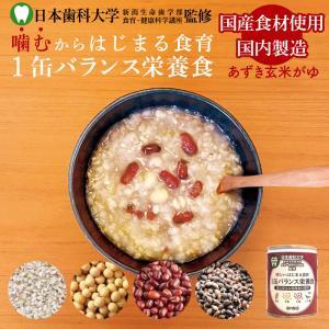 あずき玄米がゆ 国産 国内製造 バランス 栄養食 離乳食 おかゆ ダイエット 固粥 玄米 小豆 ハト麦 大豆 高齢者 食育 健康 災害 非常食 保存食 foodyamadaya