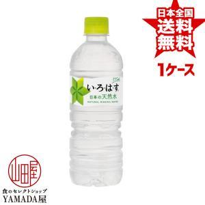 いろはす PET 555ml×24本 1ケース ILOHAS 天然水 ミネラルウォーター い・ろ・は・す 日本コカ・コーラ foodyamadaya