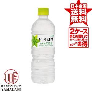 【2ケースセット】 いろはす PET 555ml 48本(24本×2箱) ILOHAS 天然水 ミネラルウォーター い・ろ・は・す 日本コカ・コーラ foodyamadaya