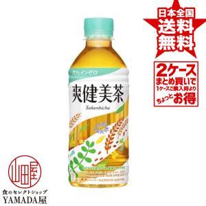 【2ケースセット】 爽健美茶 PET 300ml 48本(24本×2箱) お茶 ペットボトル 日本コカ・コーラ foodyamadaya