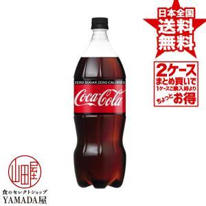 【2ケースセット】 コカコーラ ゼロシュガー PET 1.5L 12本(6本×2箱) 炭酸飲料 1500ml ペットボトル 日本コカ・コーラ foodyamadaya