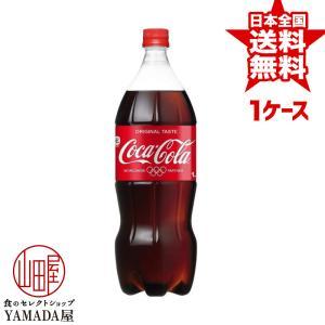 コカコーラ PET 1.5L×6本 1ケース 炭酸飲料 1500ml ペットボトル 日本コカ・コーラ foodyamadaya