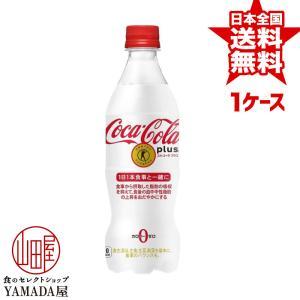 コカコーラ プラス PET 470ml×24本 1ケース 炭酸飲料 ペットボトル 日本コカ・コーラ foodyamadaya