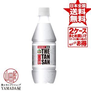 【2ケースセット】 カナダドライ ザ タンサン ストロング PET 430ml 48本(24本×2箱) 炭酸飲料 ペットボトル 日本コカ・コーラ foodyamadaya
