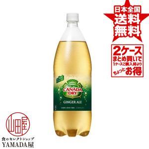 【2ケースセット】 カナダドライ ジンジャーエール 1.5L 12本(6本×2箱) 炭酸飲料 1500ml ペットボトル 日本コカ・コーラ foodyamadaya