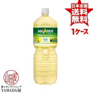 アクエリアス 1日分のマルチビタミン PET 2L×6本 1ケース AQUARIUS スポーツドリンク 清涼飲料水 ペットボトル 日本コカ・コーラ foodyamadaya