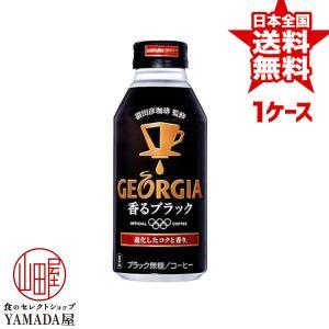 ジョージア 香るブラック ボトル缶 400ml×24本 1ケース 送料無料 コーヒー飲料 日本コカ・コーラ foodyamadaya
