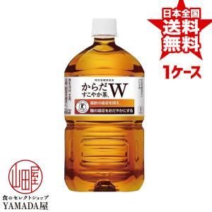 からだすこやか茶W 1050ml×12本 1ケース トクホ 無糖 お茶 特保 特定保健用食品 ペットボトル 日本コカ・コーラ foodyamadaya