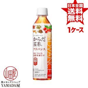 からだ巡茶アドバンス 410ml×24本 1ケース トクホ お茶 特保 特定保健用食品 ペットボトル 日本コカ・コーラ foodyamadaya