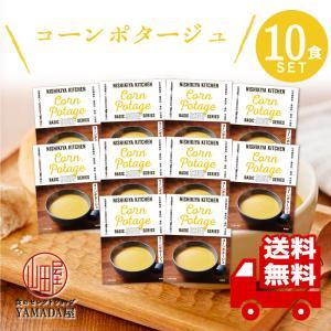 にしきや カレー レトルト コーンポタージュ 10食セット スープ 無添加 レトルト 人気 国産 珍しい プレゼント お中元 お歳暮 内祝い ギフト 非常食|foodyamadaya