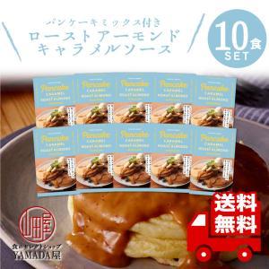 にしきや パンケーキ ソース ローストアーモンド キャラメルソース 10食セット 無添加 レトルト 人気 国産 珍しい プレゼント お中元 お歳暮 内祝い ギフト|foodyamadaya