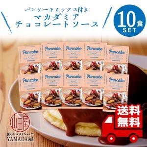 にしきや パンケーキ ソース マカダミア チョコレートソース 10食セット 無添加 レトルト 人気 国産 珍しい プレゼント お中元 お歳暮 内祝い ギフト|foodyamadaya
