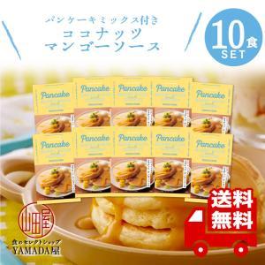 にしきや パンケーキ ソース ココナッツ・マンゴーソース 10食セット 無添加 レトルト 人気 国産 珍しい プレゼント お中元 お歳暮 内祝い ギフト|foodyamadaya