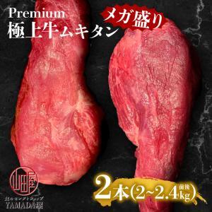 牛タン ブロック 2本 2kg〜2.4kg (1本 1kg〜1.2kg) そのまま タン 牛 牛たん 山田そのまんま舌ブロック 極上タン お歳暮 ギフト にも最適 冷凍 foodyamadaya