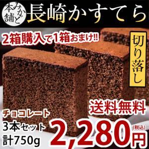 カステラ チョコ 訳あり 長崎かすてら 切り落とし チョコレート 3本セット 計750g 2箱購入で...