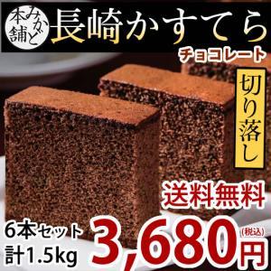 カステラ チョコ 訳あり 長崎かすてら 切り落とし チョコレート 6本セット 計1.5kg みかど本...