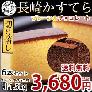 カステラ 訳あり プレーン&チョコレート 6本セット 1.5kg 長崎かすてら 送料無料 切り落とし...