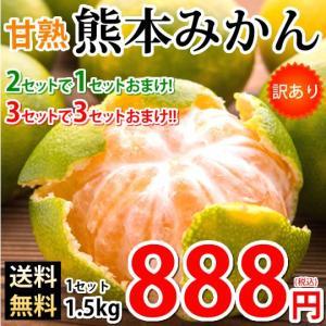 みかん 熊本みかん 訳あり 送料無料 1.5kg 約8玉前後〜約25玉前後 2S〜3L 2セットで1セットおまけ 3セットで3セットおまけ 熊本県産 極早生みかん 蜜柑 ミカン
