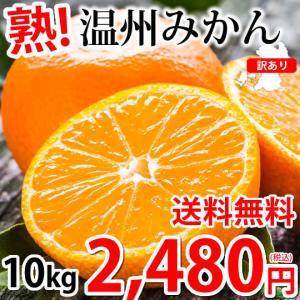 ■名称 訳あり極早生みかん  ■産地 熊本県産  ■内容量 10kg(2S〜3Lサイズ混合) (シミ...