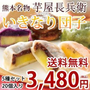 ■名称 芋屋長兵衛のいきなり団子  ■内容量 1個80g プレーン、紫芋、よもぎ、黒糖、さくら 各4...