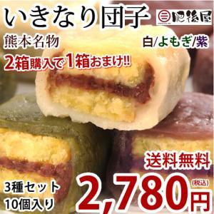 ■名称 芋屋長兵衛のいきなり団子  ■内容量 1個80g プレーン、紫芋、よもぎ、黒糖、さくら 各2...