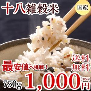 ポイント消化 雑穀米 送料無料 十八雑穀米 ポッキリ 約50...