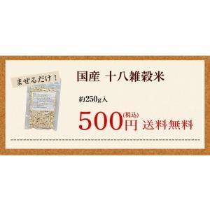 ポイント消化 雑穀米 送料無料 十八雑穀米 お...の詳細画像3