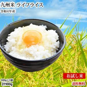米 お試し 300g 2合 ポイント消化 送料無料 熊本米 ライフライス 熊本県産100% 500円 以下 お米 コシヒカリ ヒノヒカリ