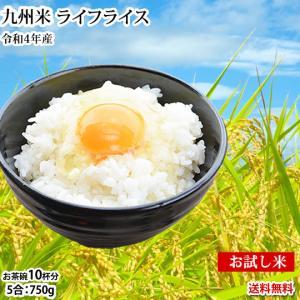 米 お試し 750g 5合 ポイント消化 送料無料 熊本米 ...