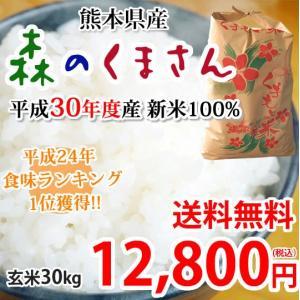 森のくまさん 米 玄米 30kg 白米 27kg 送料無料 ...