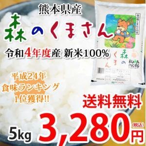 森のくまさん 白米 5kg 送料無料 29年度産新米 熊本県産 米 こめ コメ 新米 ひのひかり こしひかり