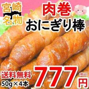 ■名称 肉巻きおにぎり棒  ■内容量 50g×4本  ■原材料 うるち米(宮崎産)、豚肉(宮崎産)、...
