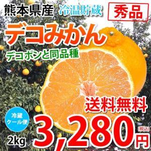 デコポン 同品種 デコみかん 送料無料 秀品2kg 冷温貯蔵...