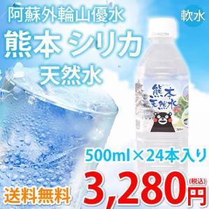 1本あたり115円 阿蘇外輪山天然優水 熊本シリカ天然水 5...