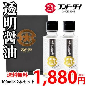 TV・メディアで話題 透明醤油 醤油 2本詰め合わせセット 送料無料 フンドーダイ しょうゆ 調味料