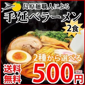ラーメン 送料無料 500円ポッキリ お取り寄せ 2種から選...