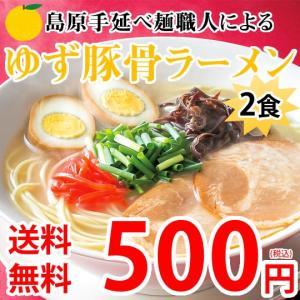 ポイント消化 ラーメン 送料無料 500円 ポッキリ お取り...