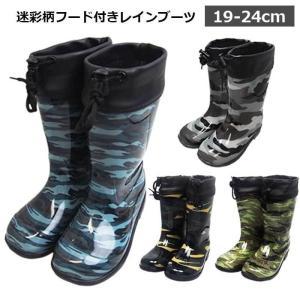 キッズ/ジュニア/男の子/女の子用/通学用レインブーツ/迷彩長靴/子供レインブーツ