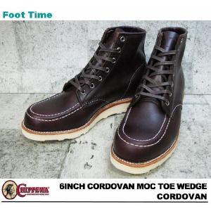 チペワ 6インチ モック トゥ ウェッジ ブーツ コードバン 1901M20|foot-time