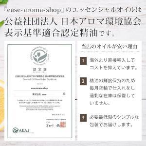 ease アロマオイル エッセンシャルオイル スリープウェルブレンド オーガニック 10ml(シダー...