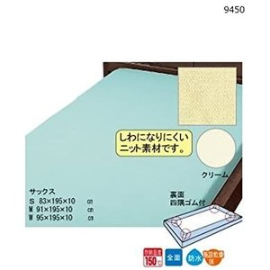 ウェルファンマットレス用ニット防水シーツS009450サックス