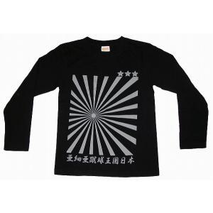 La Hinchada Loca 日本アジアチャンピオンロングTシャツ(長袖)|footballfan