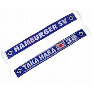ハンブルガーSV 高原(オフィシャル) ジャガードマフラー|footballfan