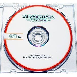 ゴルフ DVD ゴルフ上達プログラム スイング応用編 ビデオでスイング改善