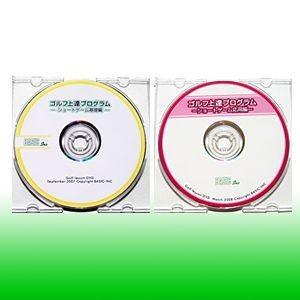 ゴルフ DVD ゴルフ上達プログラム ショートゲームマスターセット(全2巻) ビデオでスイング改善