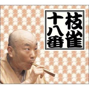 落語 CD 枝雀 十八番(CD) CD9枚組