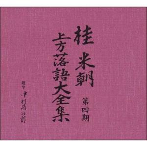 落語 CD 桂米朝 上方落語大全集第四期 CD10枚組
