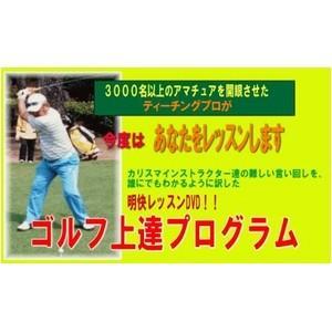 ゴルフレッスン DVD ゴルフ上達プログラム Enjoy Golf Lessons PART.8