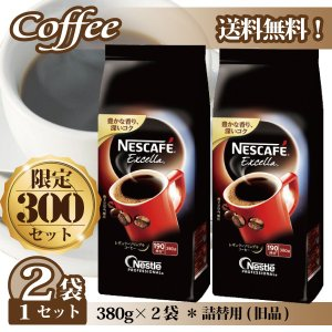 ネスカフェ エクセラは淹れたての豊かな香りと深いコクが楽しめます。 微粉砕したコーヒー豆の粒を包み込...