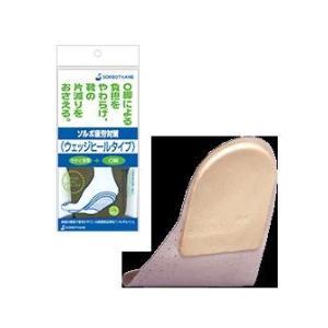 【SORBO】ソルボ疲労対策ウェッジヒールタイプ ブラウン (24.5〜28.0cm) M L  ・...